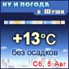 Ну и погода в Шуши - Поминутный прогноз погоды